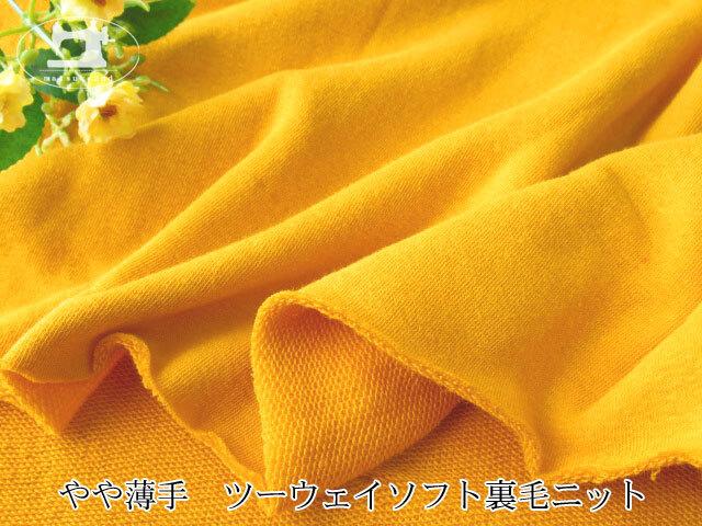 【メーカー放出反】 やや薄手 ツーウェイソフト裏毛ニット 山吹(やまぶき)色
