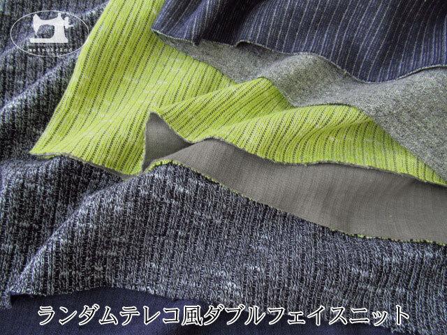 【メーカー放出反】 ランダムテレコ風ダブルフェイスニット