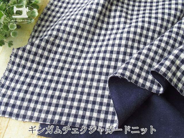 【アパレル使用反】ギンガムチェクジャガードニット ネイビー×オフ