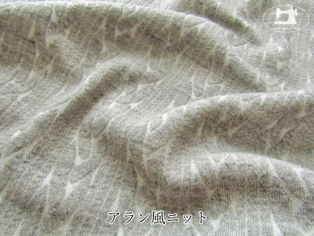 【メーカー放出反】 アラン風ニット 杢グレー