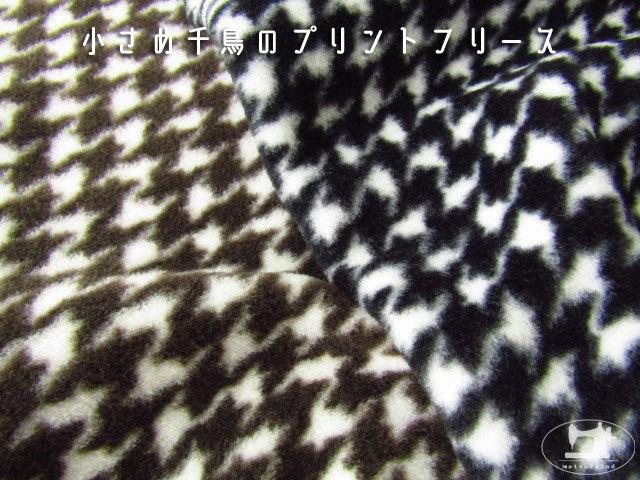 【アパレル使用反】 小さめ千鳥のプリントフリース