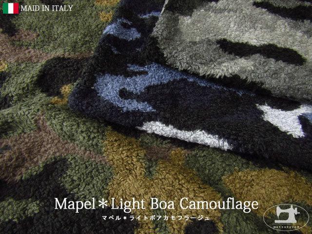 【アパレル使用反】 ライト ボア カモフラージュ ≪MAID IN ITALY/Mapel(マペル)≫