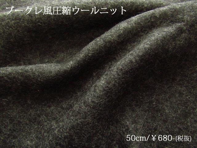 アパレル使用反!『 ブークレ風圧縮ウールニット』 ダークチャコール系