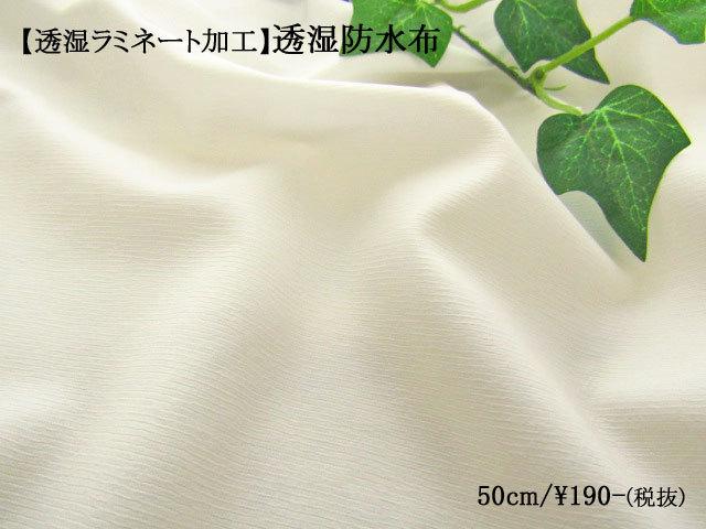 お買い得!【透湿ラミネート加工】 透湿防水布 オフホワイト