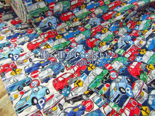 【キルティング】 働く車がいっぱい♪  【C/Bプリント】