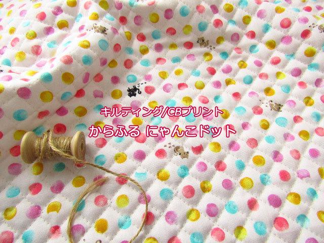 【キルティング】 からふる にゃんこドット  【C/Bプリント】 ピンク