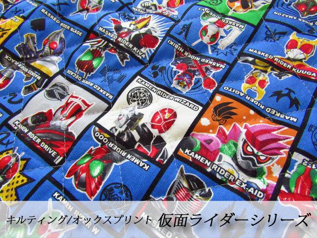 【キルティング】 ★☆ 仮面ライダーシリーズ ☆★ ブルー 【コットン オックス】