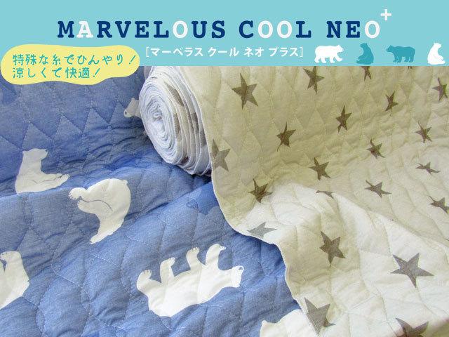 【キルティング】冷感生地でひんやり! 『 Marvelous Cool NEO + 2018 (マーベラスクール ネオ プラス  )