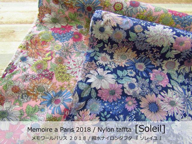 【撥水ナイロンタフタ】 *Memoire a Paris( メモワール パリス )*『 Soleil(ソレイユ) 』
