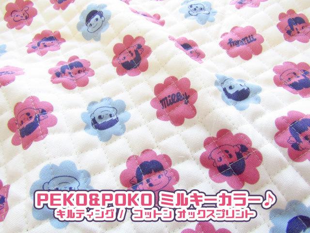 【キルティング】≪PEKO&POKO≫『 ミルキーカラー♪ 』 アイボリー【コットン オックス】