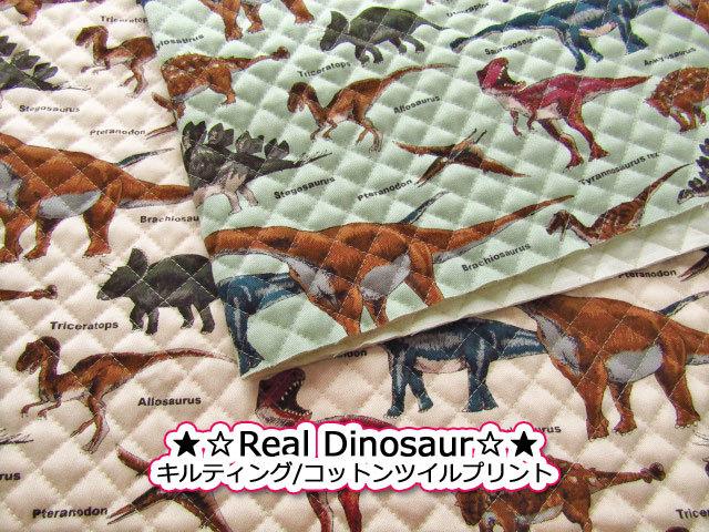 【キルティング】 Real Dinosaur☆リアル ダイナソー 【コットン ツイルプリント】