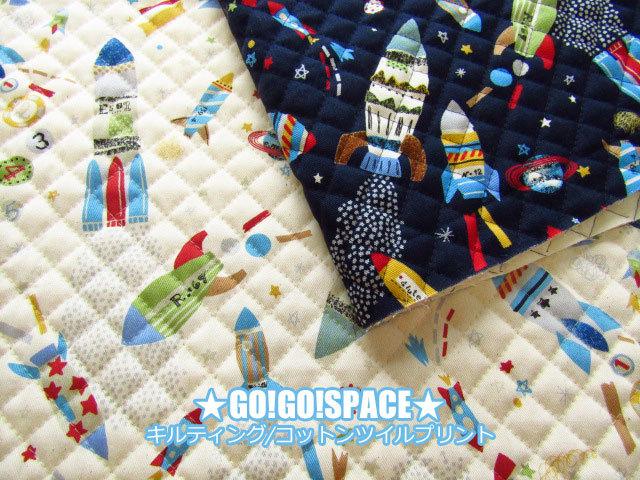 【キルティング】 ★GO!GO!SPACE★(ゴー!ゴー!スペース)  【コットン ツイルプリント】