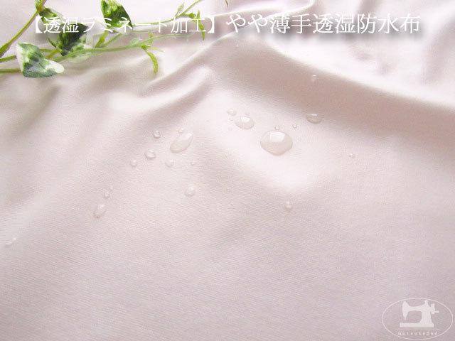 お買い得!【透湿ラミネート加工】 やや薄手透湿防水布 ペールピンク