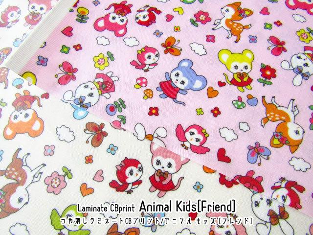 【つや消しラミネート】**Animal Kids [ Friend ] /アニマルキッズ フレンド**【CBプリント】