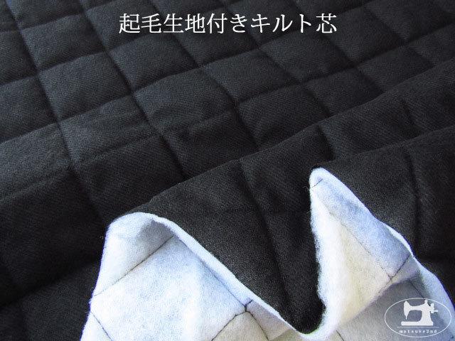 【工場放出品】 起毛生地付き キルト芯 ブラック
