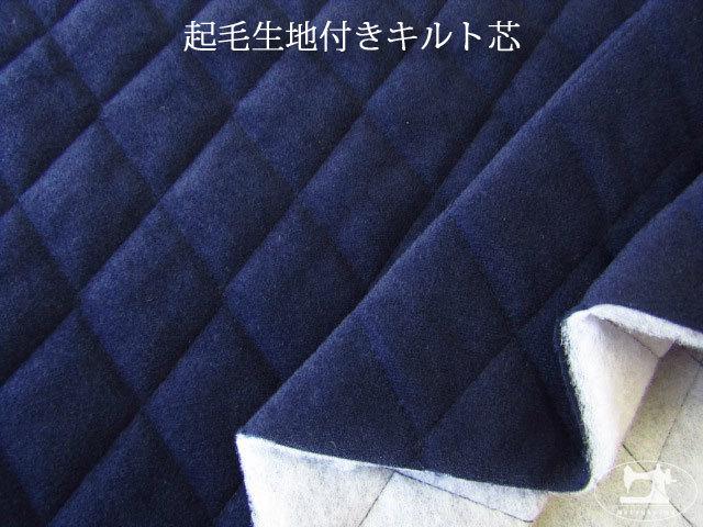 【工場放出品】 起毛生地付き キルト芯 ネイビーブルー