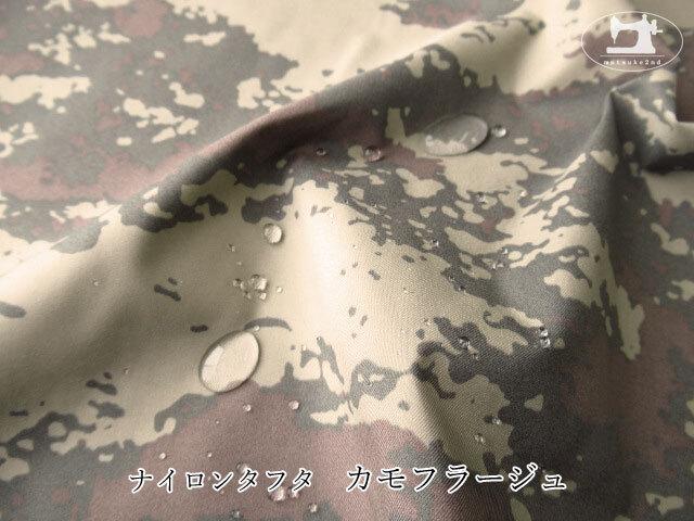 お買い得!【ナイロンタフタ】 カモフラージュ カーキ系