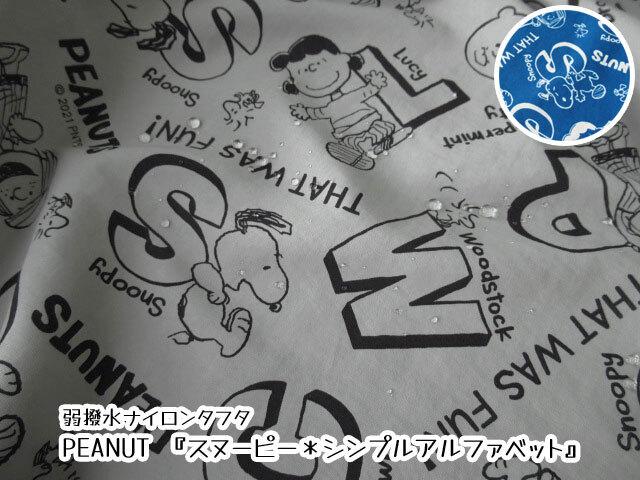 【弱撥水ナイロンタフタプリント】 PEANUTS『 スヌーピー * シンプルアルファベット 』