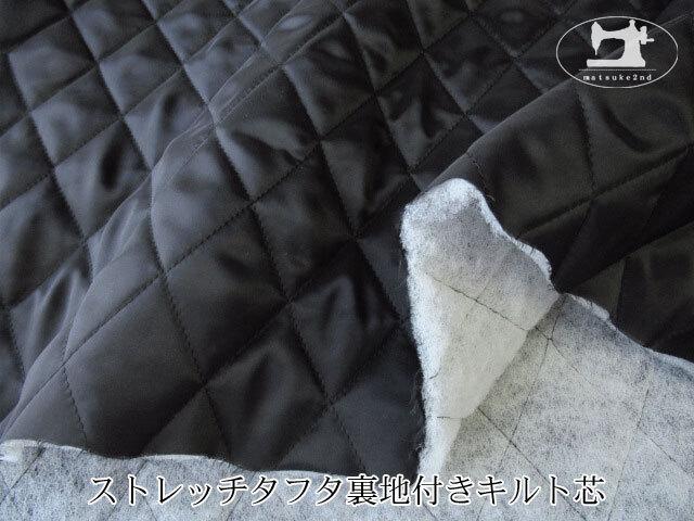 【工場放出品】ストレッチタフタ裏地付きキルト芯 ブラック
