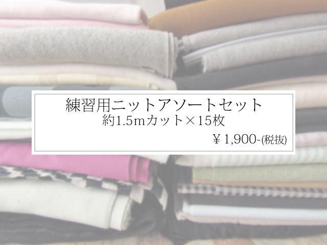 【練習用ニットアソートセット [ 約1.5m×15枚 ]