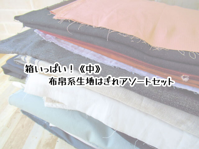 【箱いっぱい(中)】 布帛系はぎれアソートセット
