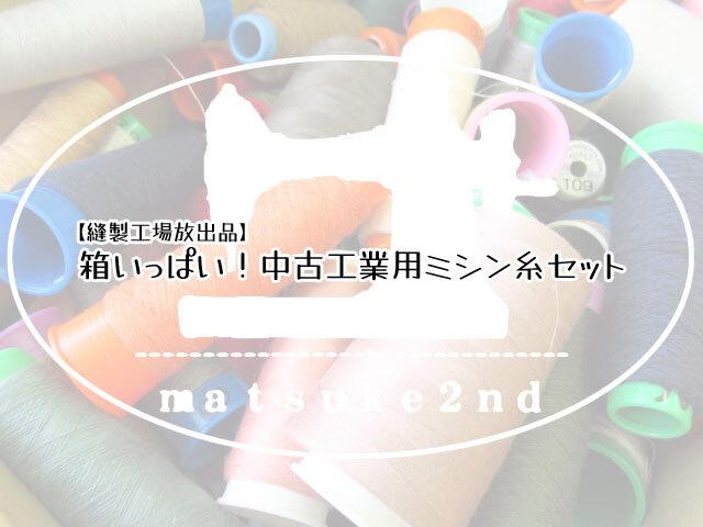 【縫製工場放出品】 箱いっぱい!中古工業用ミシン糸セット
