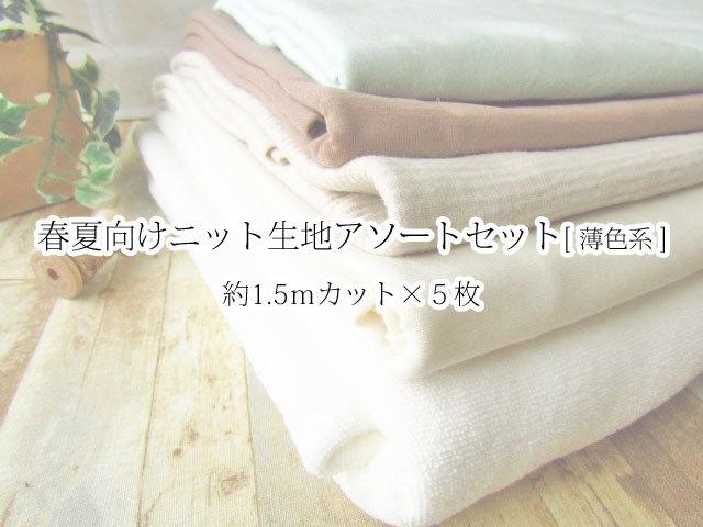 春夏向けニット地セット* 薄色糸*  【約1.5mカット×5枚アソートセット】