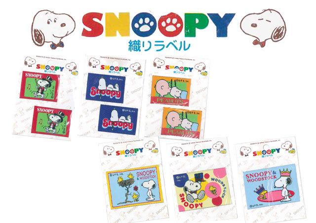 【在庫限り!】*SNOOPY -スヌーピー- *織りラベル≪アイロン接着OK≫