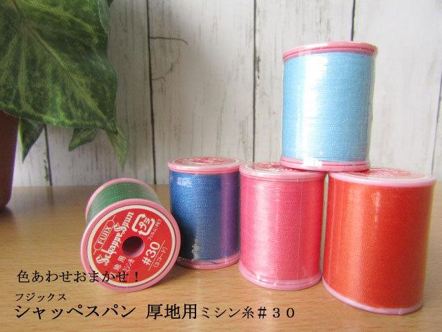 色合わせおまかせ!シャッペスパン厚地用ミシン糸 #30 200色