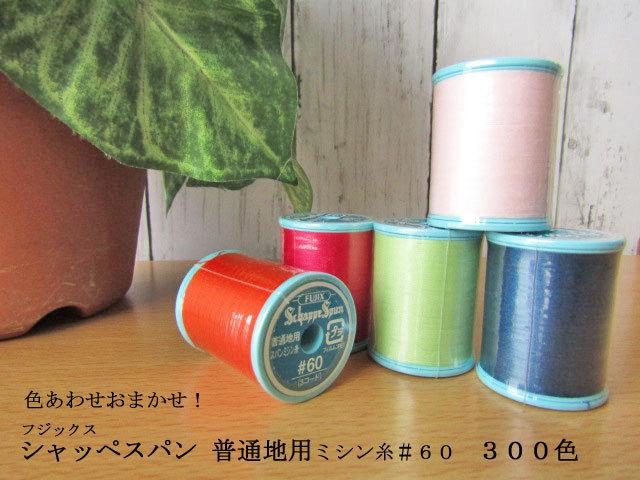 色合わせおまかせ!シャッペスパン普通地用ミシン糸 #60 300色