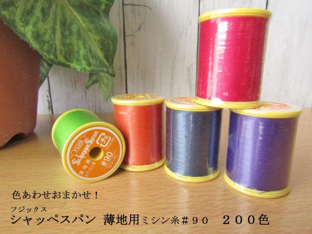 色合わせおまかせ!シャッペスパン薄地用ミシン糸 #90 200色