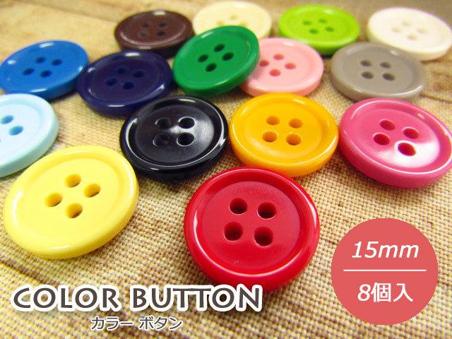 4回目の再入荷!【15mm/8個入】 カラー ボタン<全15色>