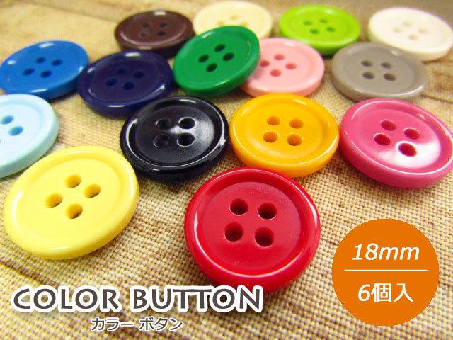 4回目の再入荷!【18mm/6個入】 カラー ボタン<全15色>