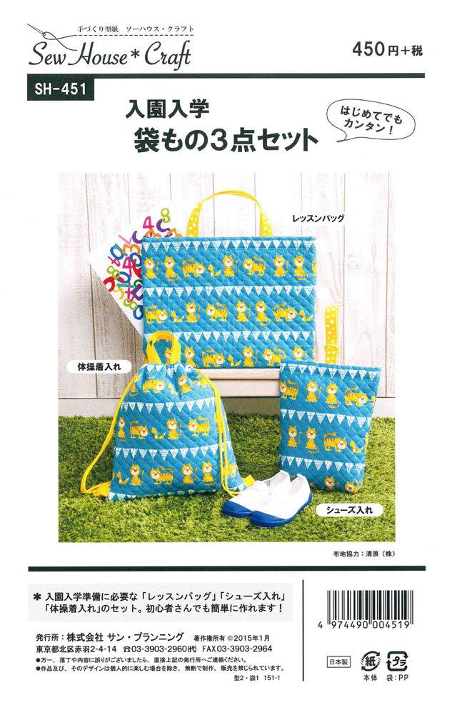 手づくり型紙 Sew Hoise Craft(ソーハウス・クラフト) 入園入学 袋もの3点セット【切り取ってそのまま使える実物大型紙と詳しい説明書つき】