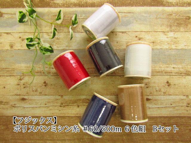 【フジックス】ポリスパンミシン糸 #60/500m 6色組 【Bセット】
