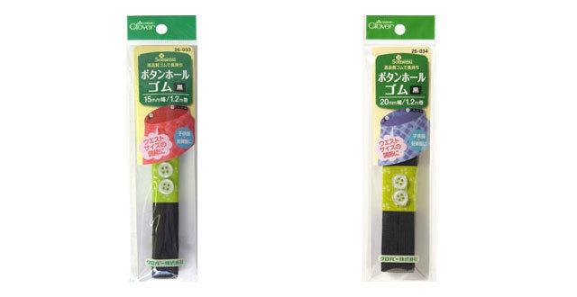【Clover*クローバー】 高品質ゴムで長持ち 『ボタンホールゴム[黒] 』 15mm/20mm幅×1.2m巻