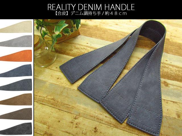 【 合皮  】 REALITY DENIM HANDLE ◇ デニム調持ち手 [約48cm] 2本1組 【 全8色 】