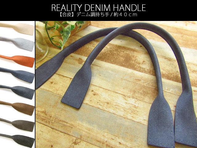 2回目の再入荷!【 合皮  】 REALITY DENIM HANDLE ◇ デニム調持ち手 [約40cm] 2本1組 【 全8色 】