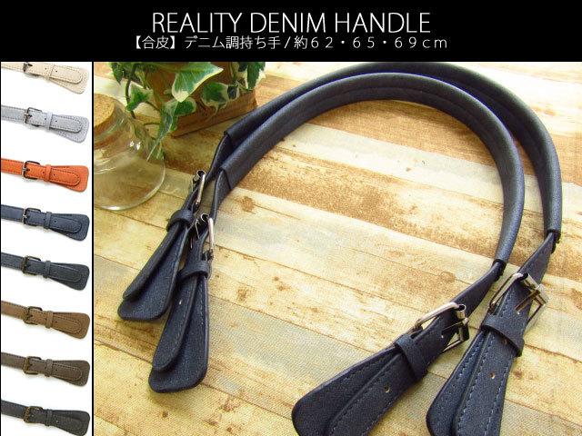 【 合皮  】 REALITY DENIM HANDLE ◇ デニム調持ち手 [約62・65・69cm] 2本1組 【 全8色 】