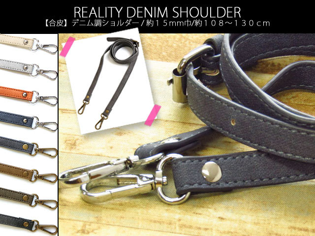 【 合皮  】 REALITY DENIM SHOULDER ◇ デニム調ショルダー [約15mm幅/約108~130cm]  【 全8色 】