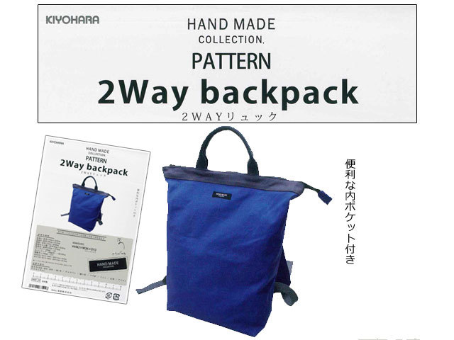 HAND MADE COLLECTION PATTERN ( ハンド メイド コレクション  パターン) 『 2Way Shoulder backpack( 2WAYリュック ) 』