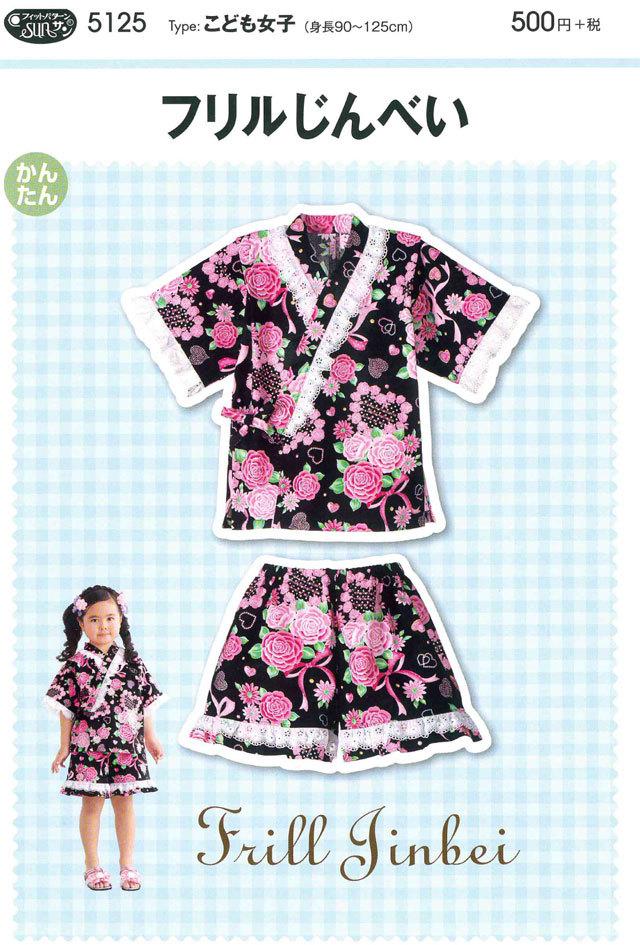 フィットパターン < フリルじんべい> 【こども女子( 身長90~125cm )  】( 5125 )
