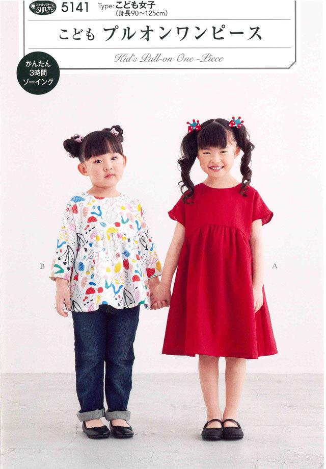 フィットパターン < こども プルオンワンピース > 【こども女子( 身長90~125cm )  】( 5141 )