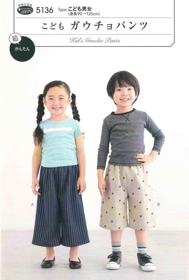 フィットパターン < こども ガウチョパンツ > 【こども男女( 身長90~125cm )  】( 5136 )