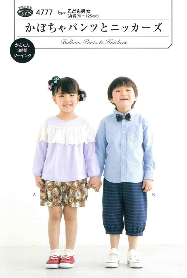 フィットパターン < かぼちゃパンツとニッカーズ> 【こども男女( 身長90~125cm )  】( 4777 )