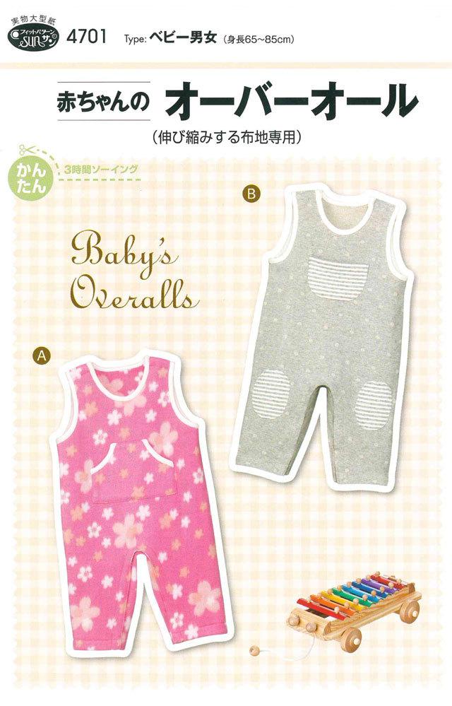 フィットパターン < 赤ちゃんの オーバーオール> 伸び縮する布地専用 【ベビー男女( 身長65~85cm ) 】( 4701 )