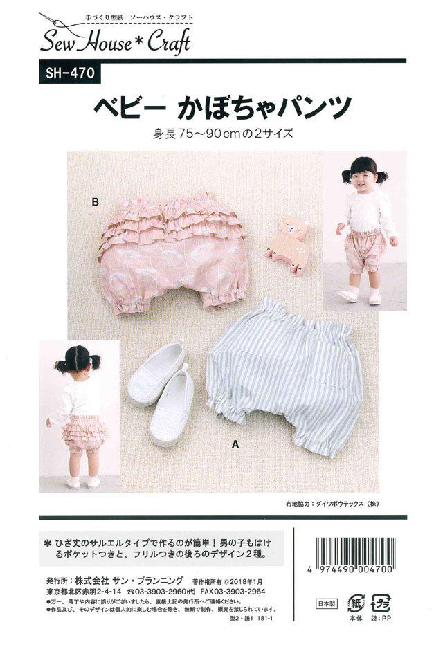 手づくり型紙 Sew Hoise Craft(ソーハウス・クラフト) 『 ベビーかぼちゃパンツ 』 身長75~90cmの2サイズ