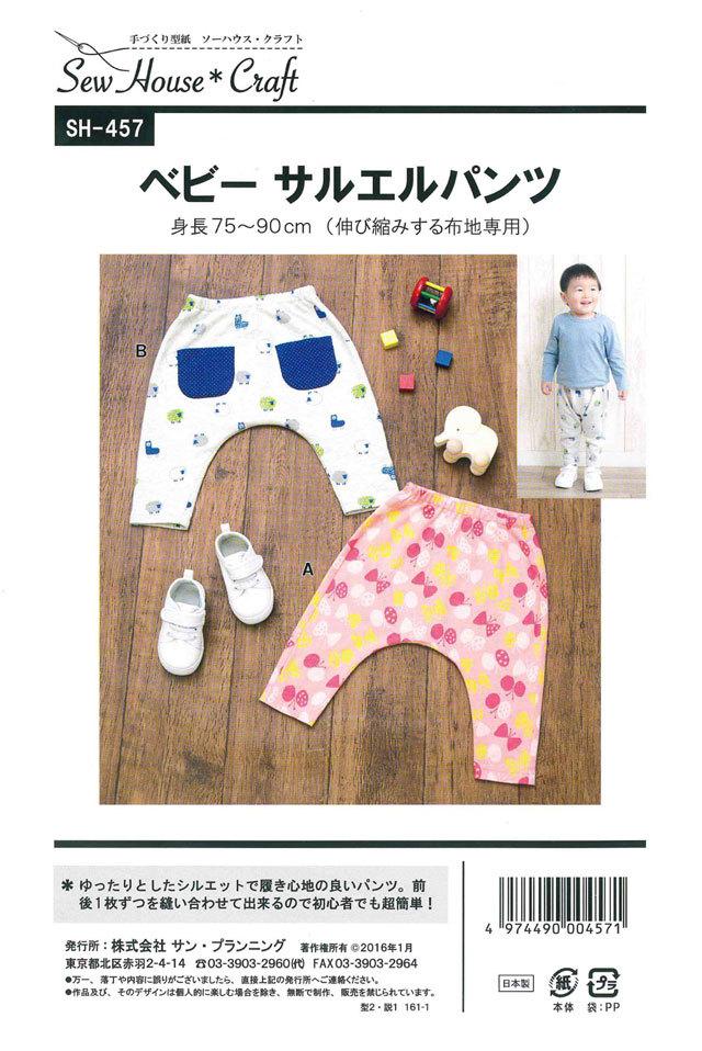 手づくり型紙 Sew Hoise Craft(ソーハウス・クラフト) 『 ベビーサルエルパンツ 』  身長75~90cm 【 伸び縮みする布地専用 】