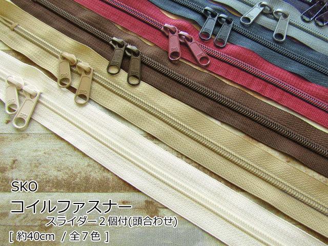 5回目の再入荷!【約40cm】 SKO コイルファスナー / スライダー2個付 ( 頭合わせ )  <全7色>