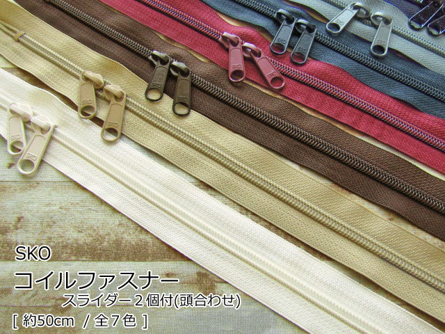 2回目の再入荷! 【約50cm】 SKO コイルファスナー / スライダー2個付 ( 頭合わせ )  <全7色>